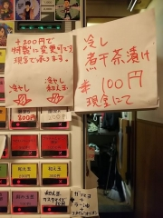 亀戸煮干中華蕎麦 つきひ【四】-5