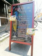 亀戸煮干中華蕎麦 つきひ【四】-15