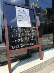 豚骨一燈【参六】-29