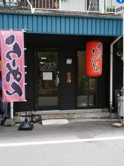 【新店】らぁ麺 はんにゃ-1