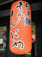 【新店】らぁ麺 はんにゃ-14
