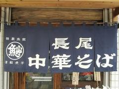 【新店】長尾中華そば 神田店-15