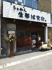 【新店】らぁめん 生姜は文化。-0