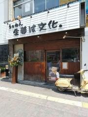 【新店】らぁめん 生姜は文化。-1