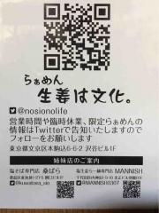 【新店】らぁめん 生姜は文化。-3