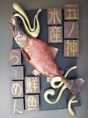 鮮魚らーめん 五ノ神水産-15