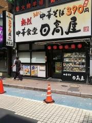 麺屋 清水【八】-2