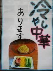 麺屋 清水【八】-5
