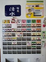 麺屋 清水【八】-7
