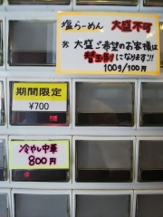 麺屋 清水【八】-8