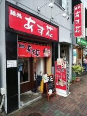 麺処 あす花【弐】-1