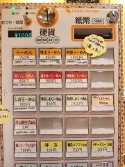 麺処 あす花【弐】-2