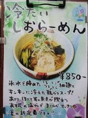 麺処 あす花【弐】-11