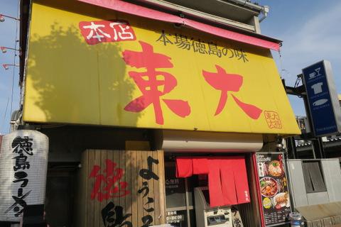 東大本店(外観)