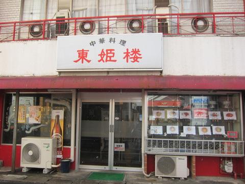 東姫桜(外観)