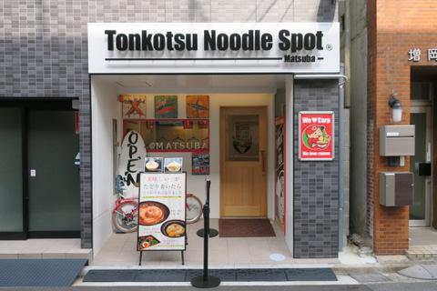 Tonkotsu Noodle Spot 松馬(外観)
