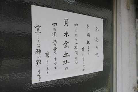 2018寿楽亭_004