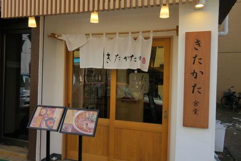 きたかた食堂(外観)