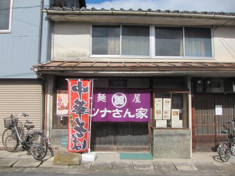 ツナさん家(外観)