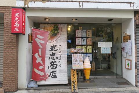 丸忠商店_3(外観)