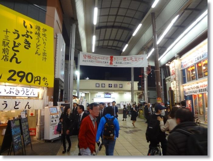 大阪・京都の旅DSC01332