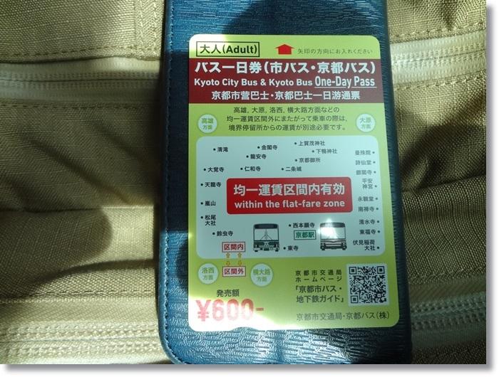 大阪・京都の旅DSC01346