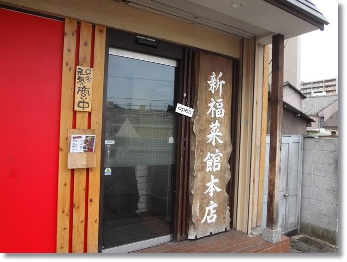 新福菜館本店DSC01363