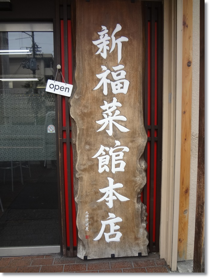 新福菜館本店DSC01370