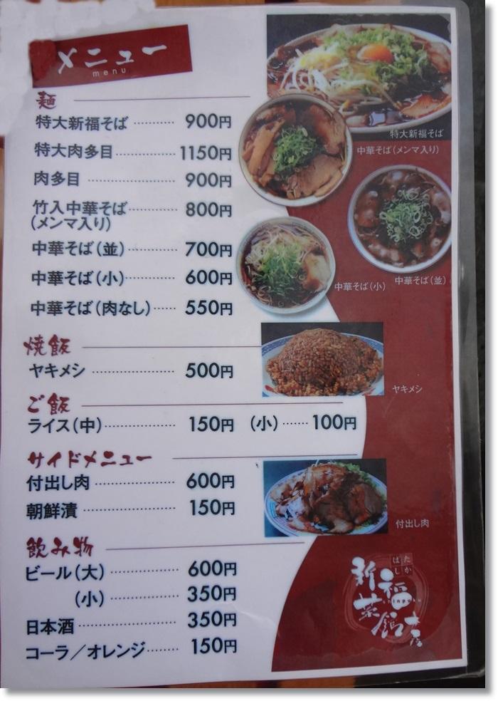 新福菜館本店DSC01371