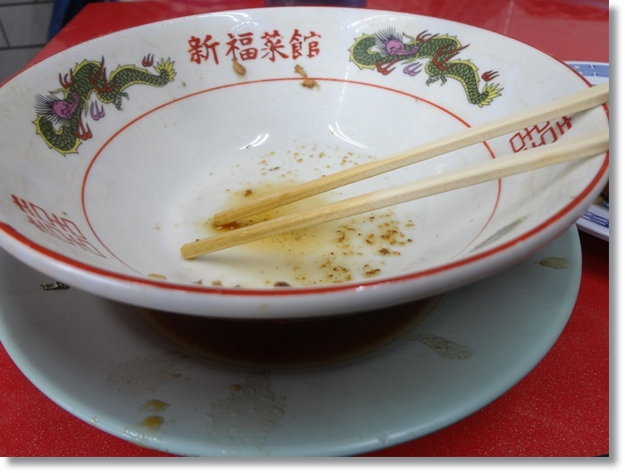 新福菜館本店DSC01369