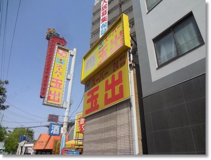 大阪・京都の旅DSC01398
