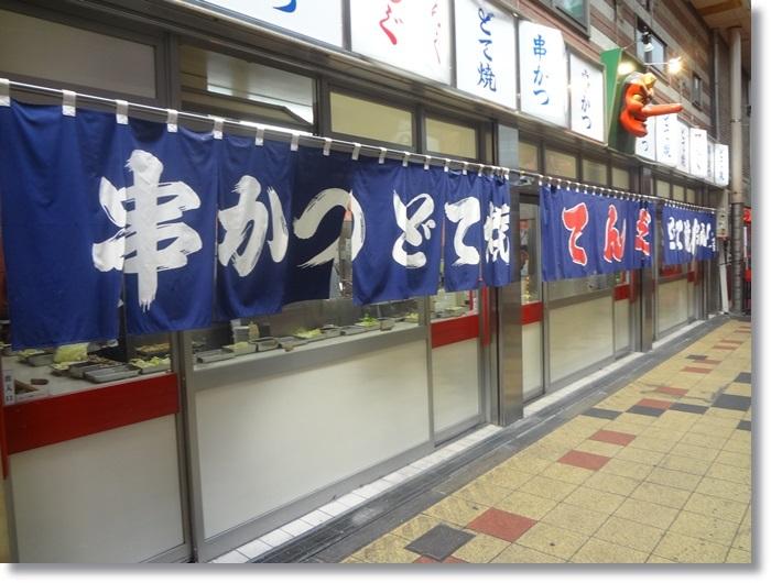 大阪・京都の旅DSC01404