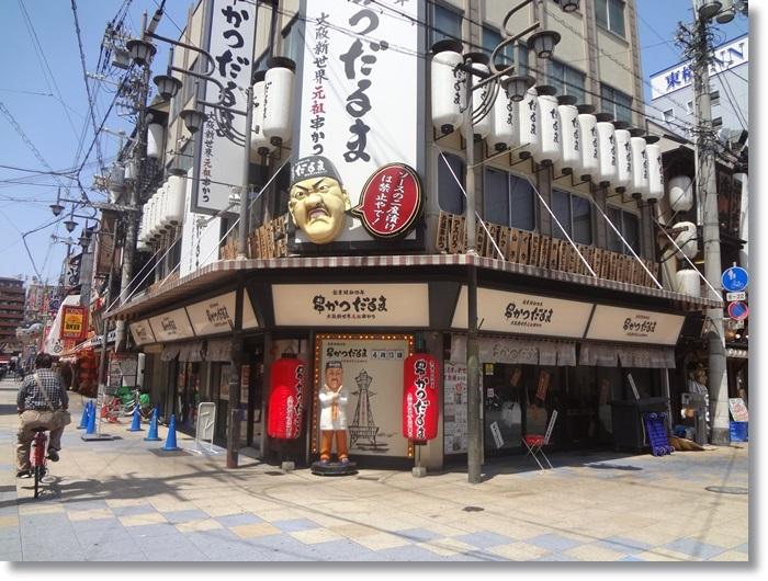大阪・京都の旅DSC01416