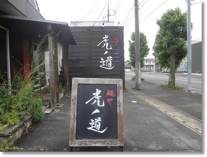 麺や虎の道DSC01503
