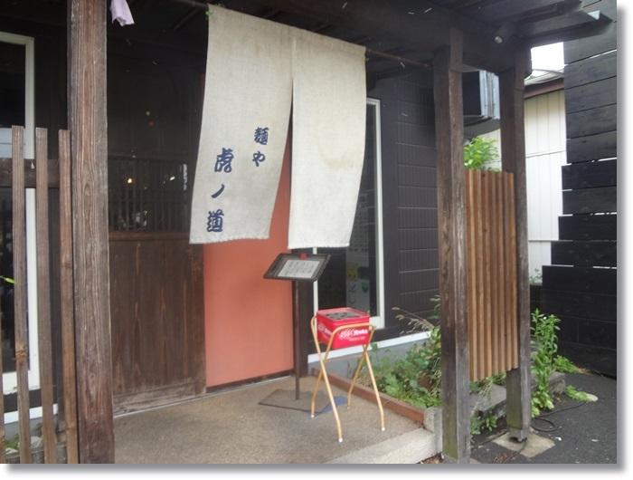 麺や虎の道DSC01504