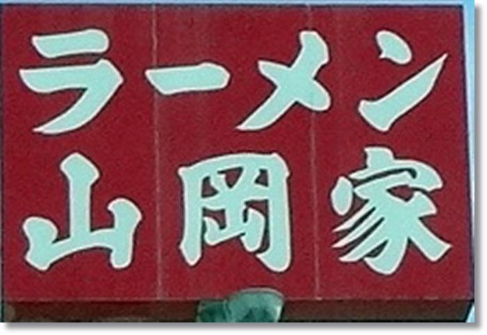 山岡家 DSC00586