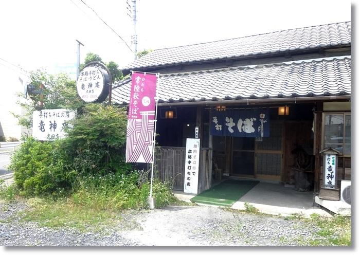 竜神庵  DSC01520