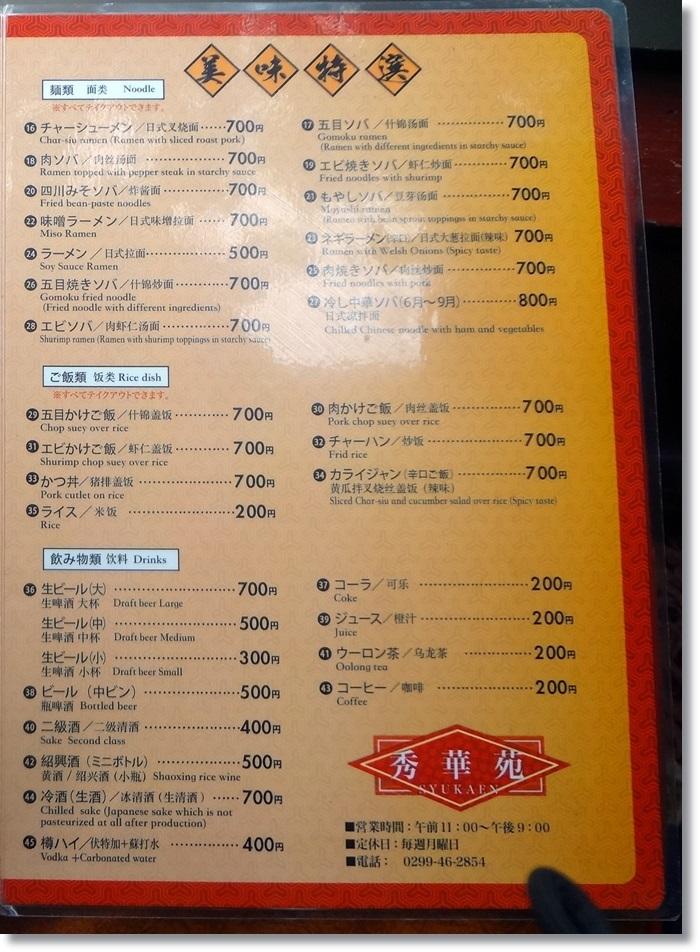 秀華苑 DSC01511