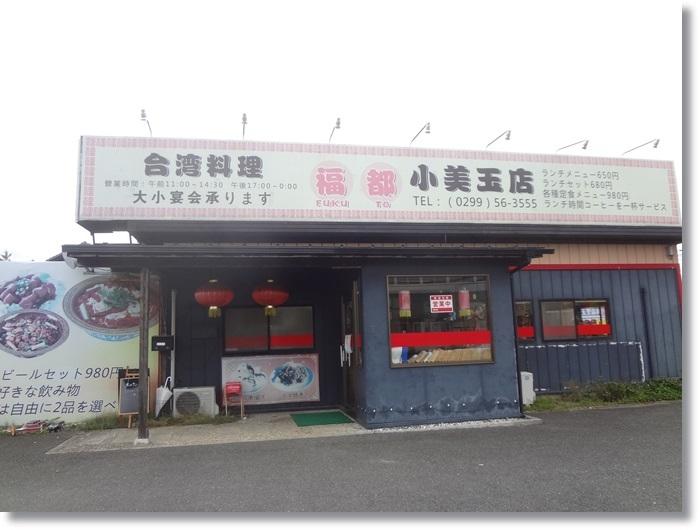 台湾料理 福都 DSC01543