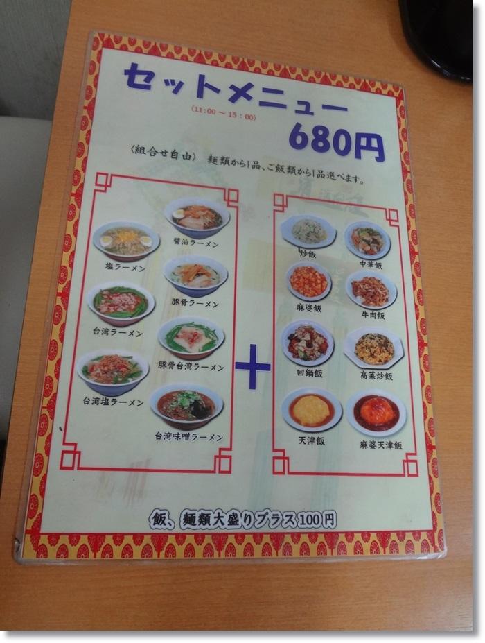 台湾料理 福都 DSC01544