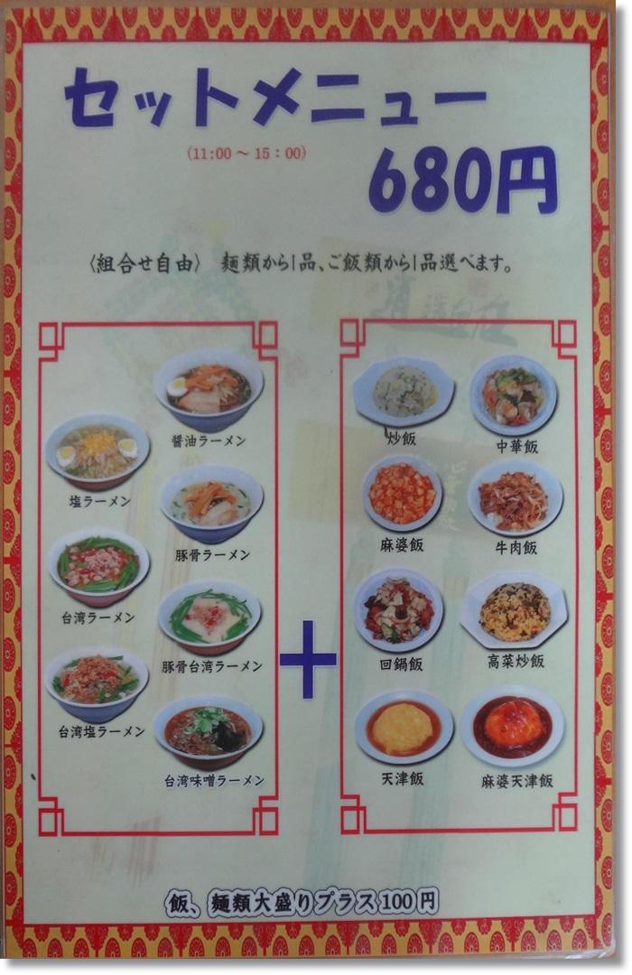 台湾料理 福都 DSC01544_0001