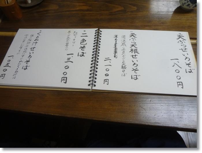 木挽庵 DSC01570