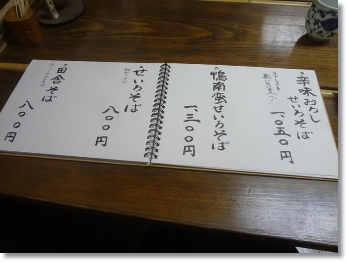 木挽庵 DSC01571