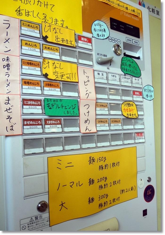 めんじろDSC00709
