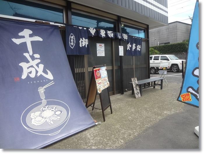 麺や千成DSC01582