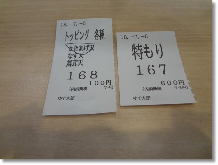 ゆで太郎DSC01591