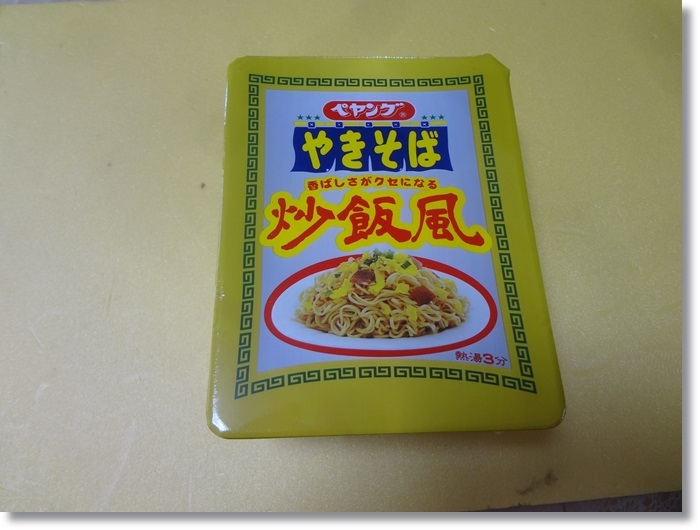 ペヤング炒飯風DSC01597