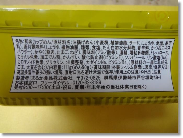 ペヤング炒飯風DSC01599