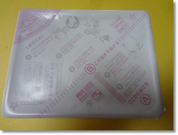 ペヤング炒飯風DSC01600
