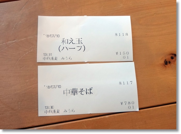 中華蕎麦みうらDSC01605